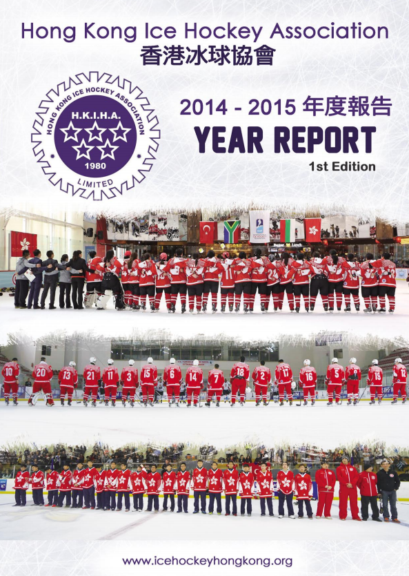 HKIHA Yearbook 2015-2016