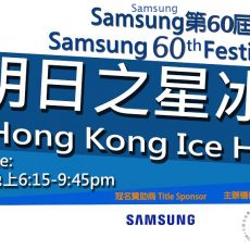 2017 60th Samsung Festival of Sport – Stars of Future – Hong Kong Ice Hockey Challenge