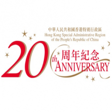 Celebration of the 20th Anniversary of the Establishment of the HKSAR – Summer League (Adult) 特區20週年紀念盃 – 成人夏季冰球聯賽