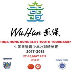 2017 China Hong Kong Elite Youth Ice Hockey Tournament (Divisions U6,U8, U10, U12) – Wu Han Stop